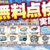 今年もスズキの愛車無料点検が始まりました。
