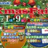 クリスマスフェア2018開催中 ~9日まで
