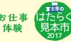 8月6日は、富士市のはたらく見本市2017です。