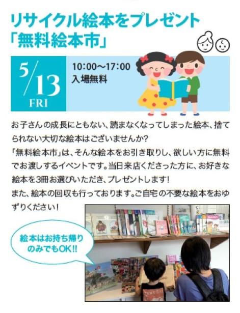 LINK LIKE 4-5 無料絵本市