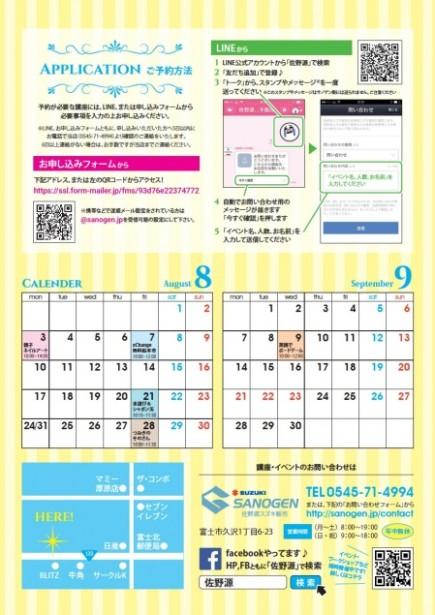 L!NK L!KE(リンク ライク)8-9表紙 - コピー