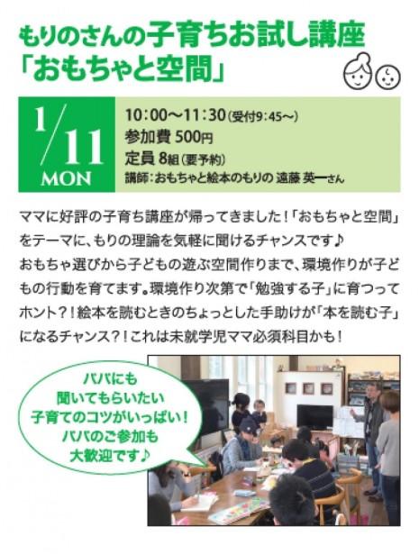 LINK LIKE201512_ウラ 子育ち講座