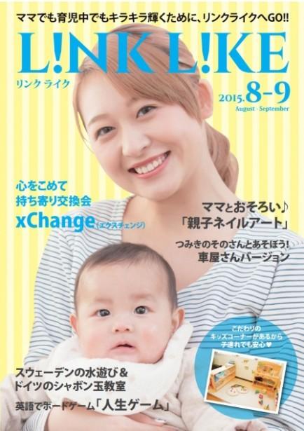 L!NK L!KE(リンク ライク)8-9top