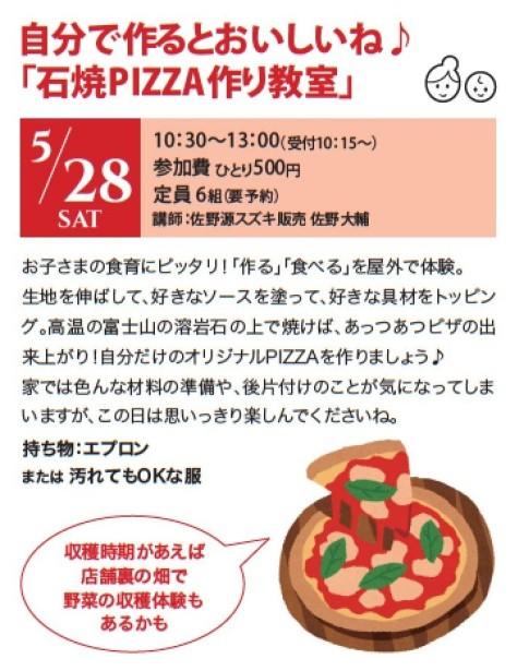 LINK LIKE 4-5 石焼PIZZA作り教室