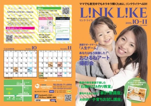 佐野源さん_eventleaf201510_表1001