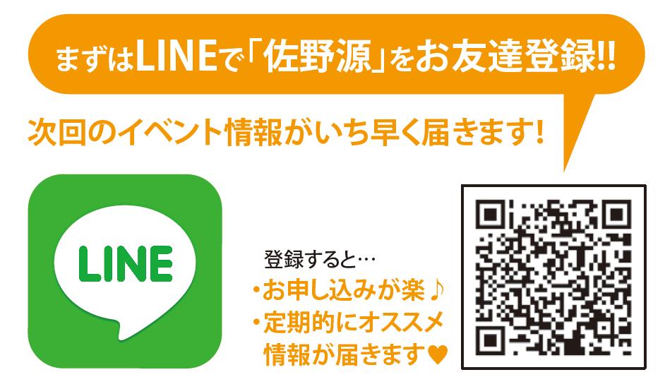 LINE 申込フォーム