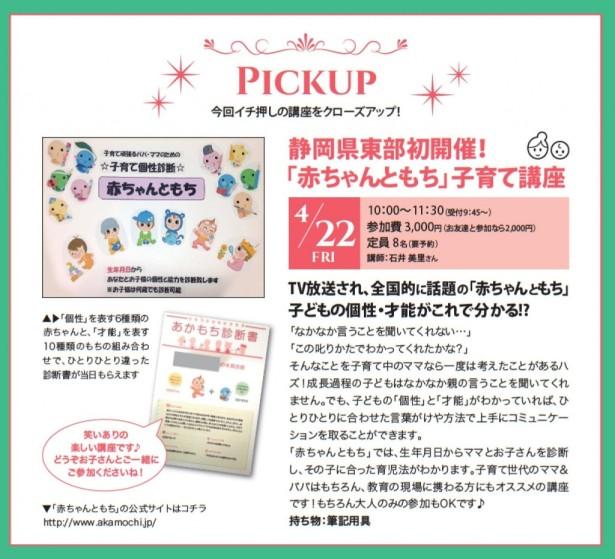LINK LIKE 4-5 イベント pickup