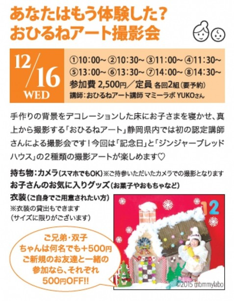 佐野源さん_eventleaf201512_ウラ1204 - コピー