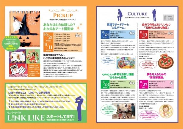 佐野源さん_eventleaf201510_ウラ1001